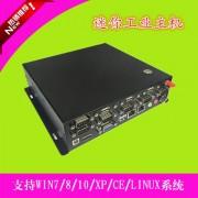 低能耗工控机多串口主机微型电脑