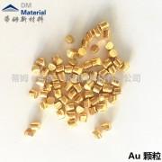 高纯金颗粒Au99.999%,5N单质蒸镀颗粒