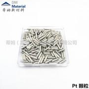 高纯铂颗粒 铂片 铂蒸发料Pt粒电子束镀膜用可回收