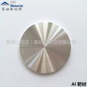 高纯铝粒Al  金属材料蒸发料蒸发镀铝电子束蒸镀 铝靶材