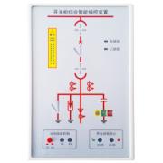 中高压开关柜用操控装置/状态显示仪  厂家直销