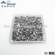 高纯金属高纯铬颗粒,片状,丝状,块状,粉末状,靶材