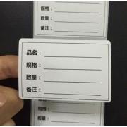 福州供应仓库管理条码标签纸 仓库货架条码不干胶标签定制