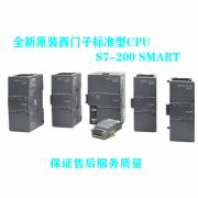 西门子标准型CPU模块6ES7288-1SR40-0AA0