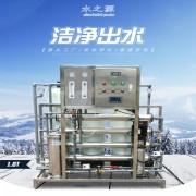 浙江金华水之源净水设备型号1T高精度过滤