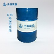 中海南联D30环保溶剂油低硫、低芳、无毒、无异味