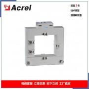 开口电流互感器厂家安科瑞AKH-0.66K改造不断电