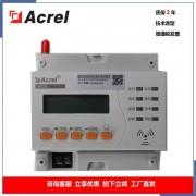 安科瑞ARCM300-J1电气火灾剩余电流监测报警器安全用电