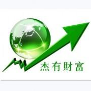 上海杰有财富原油期货总部全国统一招商加盟