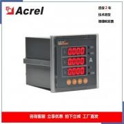 安科瑞PZ80-E4嵌入式数显多功能电能表