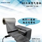 深圳华利泰供应 WELTA B-2工业型缓冲气垫机