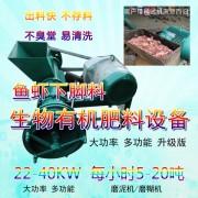 磨糊机鱼虾制做生物有机肥料设备磨泥机磨粉机