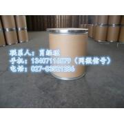 硝酸益康唑原料药生产厂家