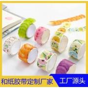 厂家定樱花制和纸胶带 彩色单片花瓣贴纸 日记本手账diy胶带