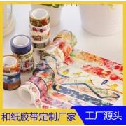 厂家定制和纸胶带 印刷纸胶带 可来图定做