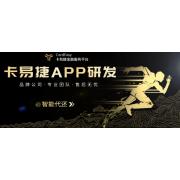 卡易捷智能还款手机APP系统4.0,全国招商定制,行业领先