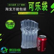 气泡柱百事可乐充气袋红酒袋气柱卷材饮料双瓶可乐罐气柱袋包装
