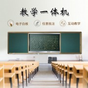 55寸多媒体触控一体机/会议一体机/教学一体/电子白板