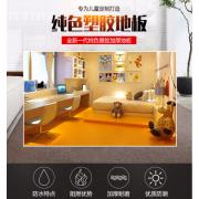 厂家直销PVC地板幼儿园2.0纯色地胶卷材加厚耐磨地板革批发