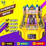 梦幻城堡推币机梦幻城堡游戏机厂家