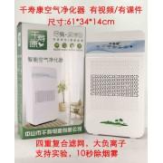 千寿康Q5空气净化器家用除甲醛除雾霾粉尘PM2.5负离子杀菌