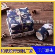 厂家热销手帐DIY彩色卡通装饰纸胶带手撕日本和纸胶带