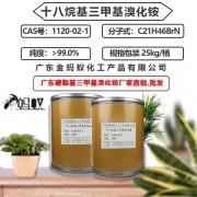 重庆/广东金蚂蚁化工/十八烷基三甲基溴化铵广东厂家直销,批发