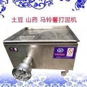土豆山药马铃薯打泥机电动商用土豆泥食品大功率多功能搅拌