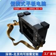 10.4寸工业级平板电脑军工便携式机箱定制嵌入式电脑一体机