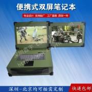 15寸双屏工业便携机便携式机箱定制军工电脑笔记本铝工控一体机