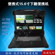15寸下翻工业便携机机箱定制加固笔记本一体机铝便携式军工电脑