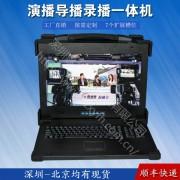 17寸工业便携机机箱定制军工电脑加固笔记本视频采集铝一体