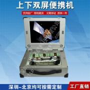 14寸上下双屏工业便携机机箱定制军工电脑外壳工控一体机
