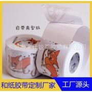 厂家定制印刷和纸胶带棉绒胶带烫金棉绒工艺来图定制