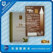 24C02接触式IC卡厂家批发
