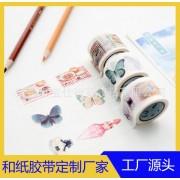 厂家专业定制古风胶带金葱胶带小胶带和纸胶带彩色和纸贴纸手帐
