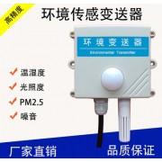 环境监测PM2.5PM1噪声光照度大气压温湿度八合一传感器