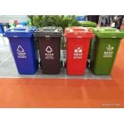 北京垃圾分类专用四色塑料垃圾桶20L-240L带轮