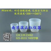特氟龙PFA坩埚:耐强酸、强碱、王水、氢氟酸和各种有机溶剂