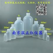 透明FEP试剂瓶 ,超净纯实验室必备