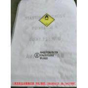 UN危包编织袋生产厂家-化工编织袋危包证供应商