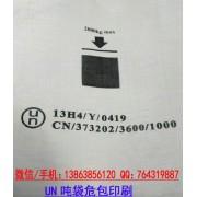 UN码出口化工危险品集装袋包装-出具吨袋出口危包证
