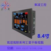 东凌工控8.4寸工业平板电脑促销价格