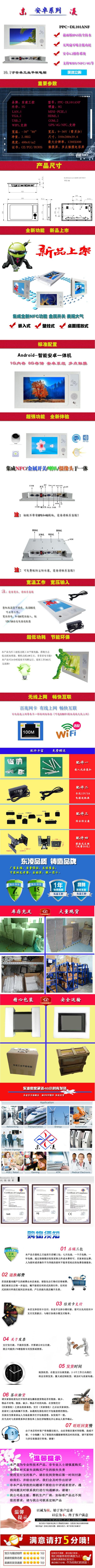 10寸安卓带NFC综合详情02