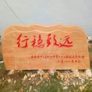杭州大型刻字石晚霞红招牌石可定制厂家批发