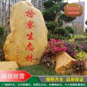 毕业生返校捐赠黄蜡石沿路点缀景观石定制厂家批发