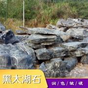 山东太湖石窟窿石园林景观石头假山制作厂家批发