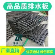 衡水车库种植排水板-绿色蓄排水板