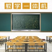 深圳蓝光数芯班班通教学一体机 纳米黑板 智慧校园触控黑板