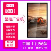 深圳蓝光数芯室内外高清广告机 立式 壁挂式广告机